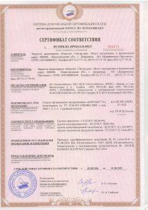пожарный сертификат ACRYMA 2016