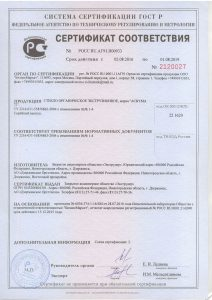 сертификат ACRYMA 2016