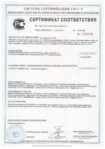 сертификат ACRYMA 72
