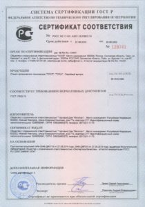 Сертификат соответствия ТОСП и ТОСН 20.09.19